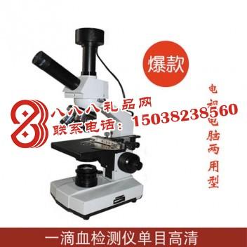 一滴血显微检测仪