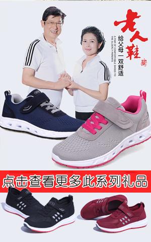 健步鞋系列
