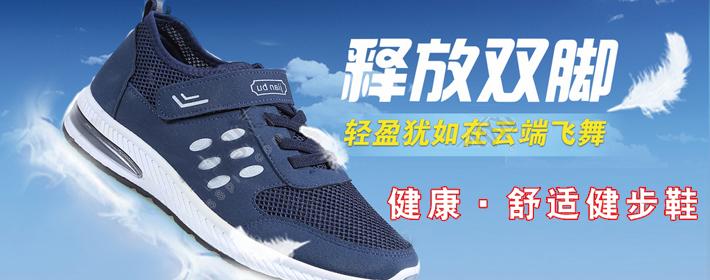 安全健步鞋